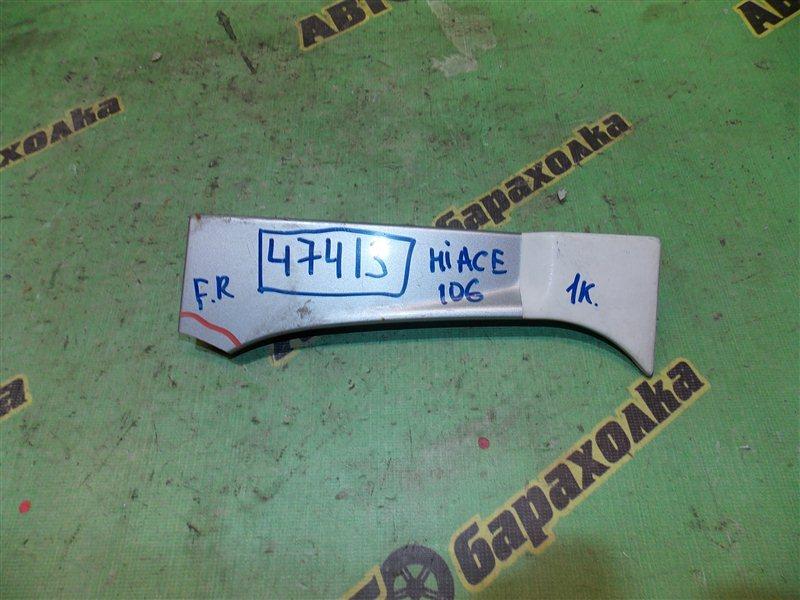 Накладка на крыло Toyota Hiace KZH106 1KZ передняя правая