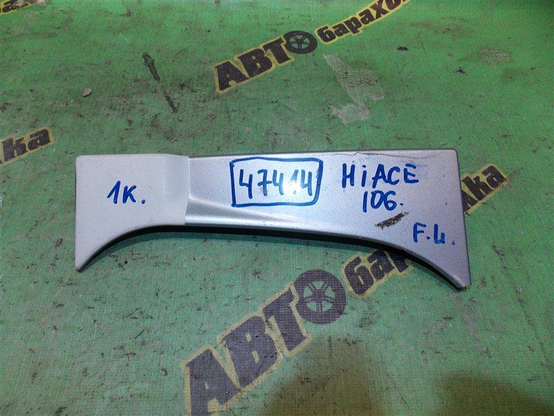 Накладка на крыло Toyota Hiace KZH106 1KZ передняя левая