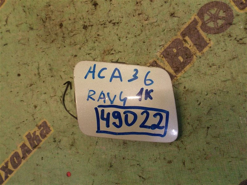 Заглушка бампера Toyota Rav4 ACA36 2AZ передняя правая