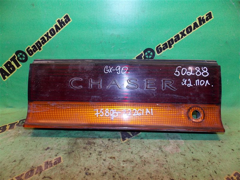 Вставка между стопов Toyota Chaser GX90 1G-FE задняя