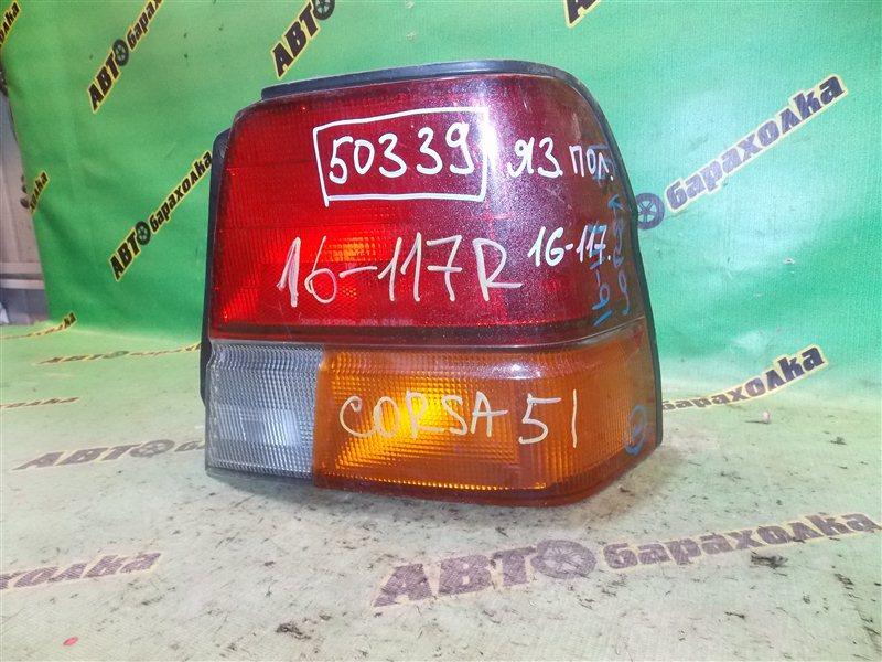 Стоп Toyota Corsa EL51 4E-FE задний правый