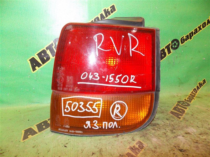 Стоп Mitsubishi Rvr N23W 4G63 задний правый