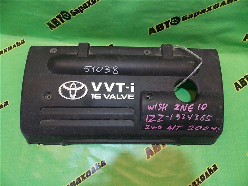 Декоративная крышка двс Toyota Wish ZNE10 1ZZ-FE
