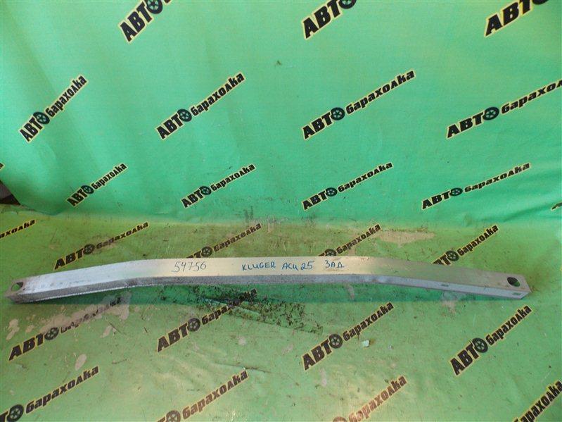 Жесткость бампера Kluger V ACU25 2AZ-FE задний