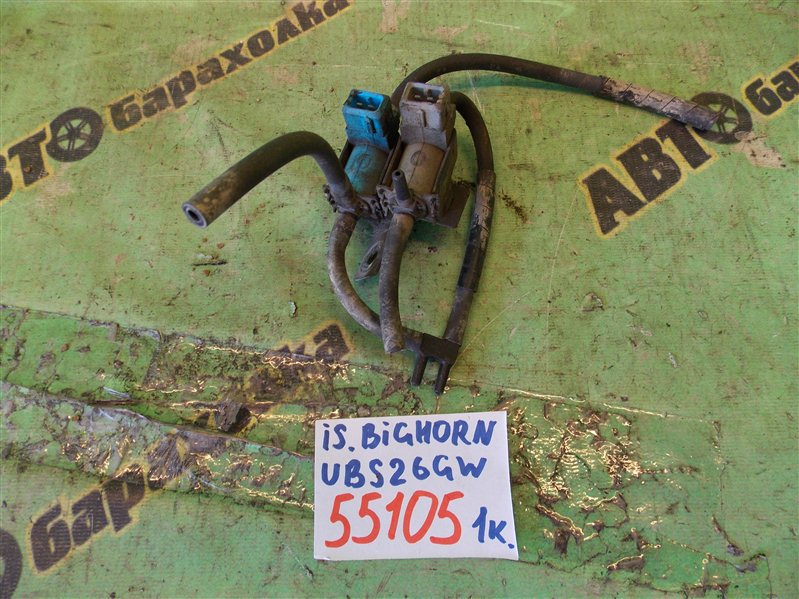 Вакуумный клапан Isuzu Bighorn UBS26GW 6VE1 2001