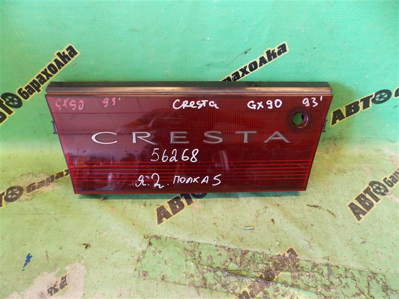 Вставка между стопов Toyota Cresta GX90 задняя