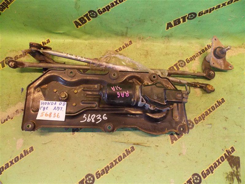 Механизм дворников Honda Odyssey RA6 F23A 2001 передний