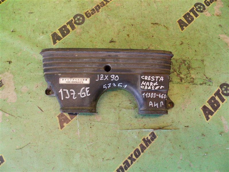 Кожух грм Toyota Cresta JZX90 1JZ-GE передний