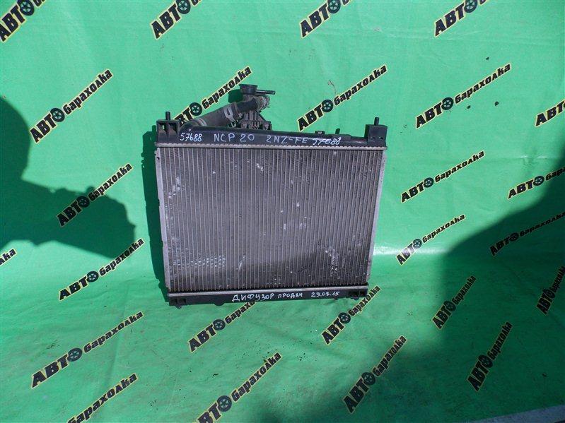 Радиатор основной Toyota Funcargo NCP20 2NZ
