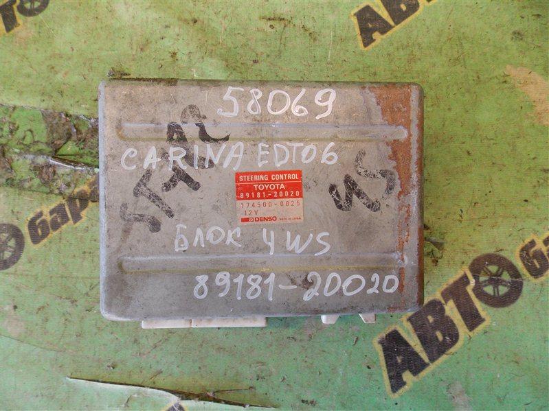 Блок управления 4ws Toyota Carina Ed ST181