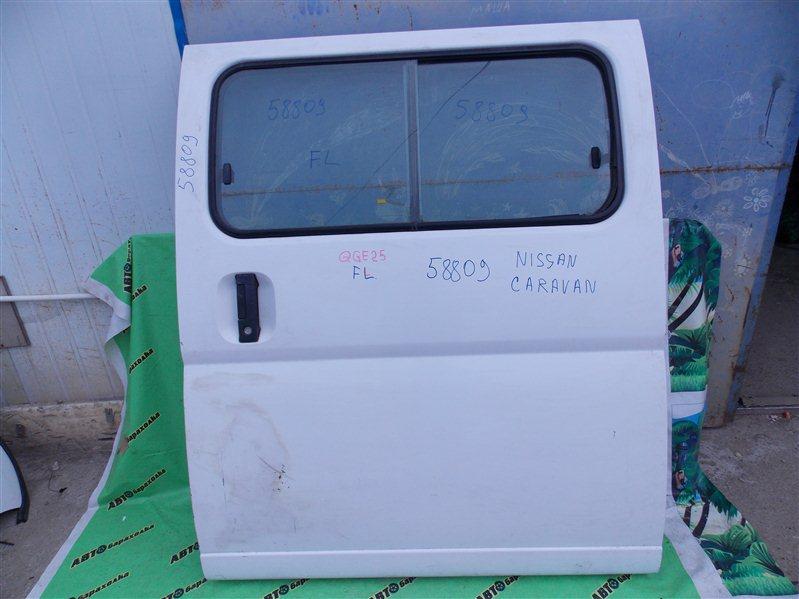Дверь боковая (раздвижная) Nissan Caravan QGE25 передняя левая