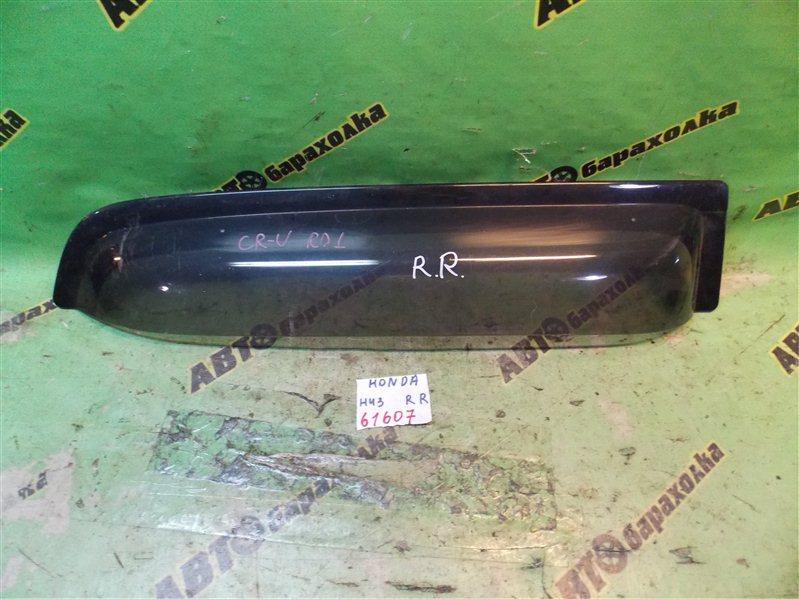 Ветровик Honda Cr-V RD1 задний правый