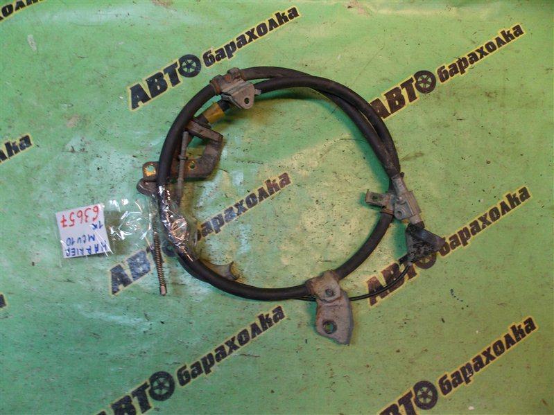 Тросик ручника Toyota Harrier MCU10 задний правый