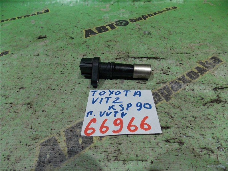 Датчик положения коленвала Toyota Vitz KSP90 1KR-FE 2010