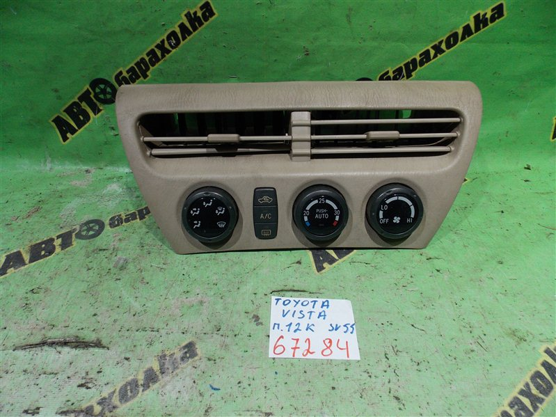 Климат-контроль Toyota Vista Ardeo SV55 3S-FE 1999