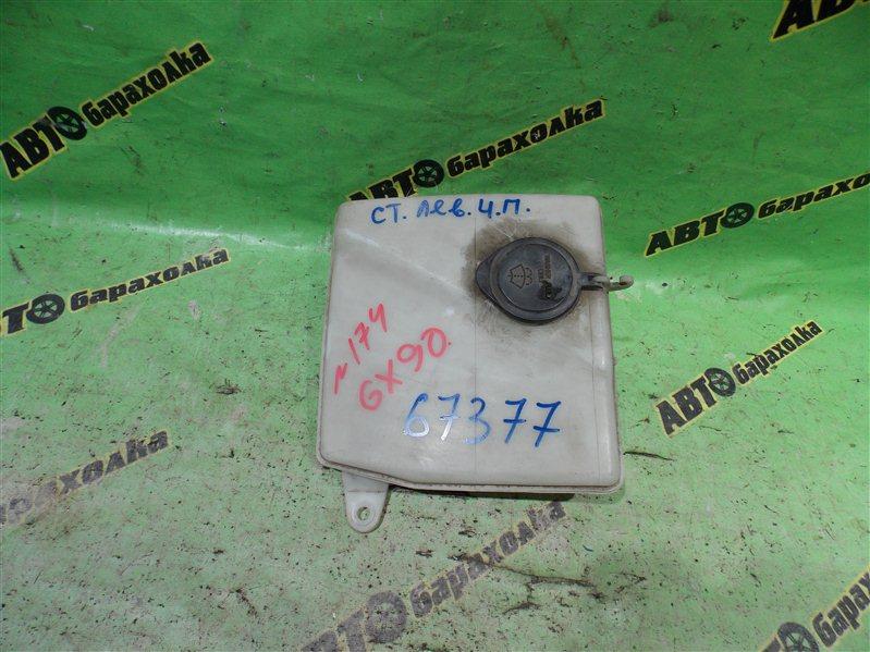 Бачок стеклоомывателя Toyota Mark Ii GX90 1G-FE 1995