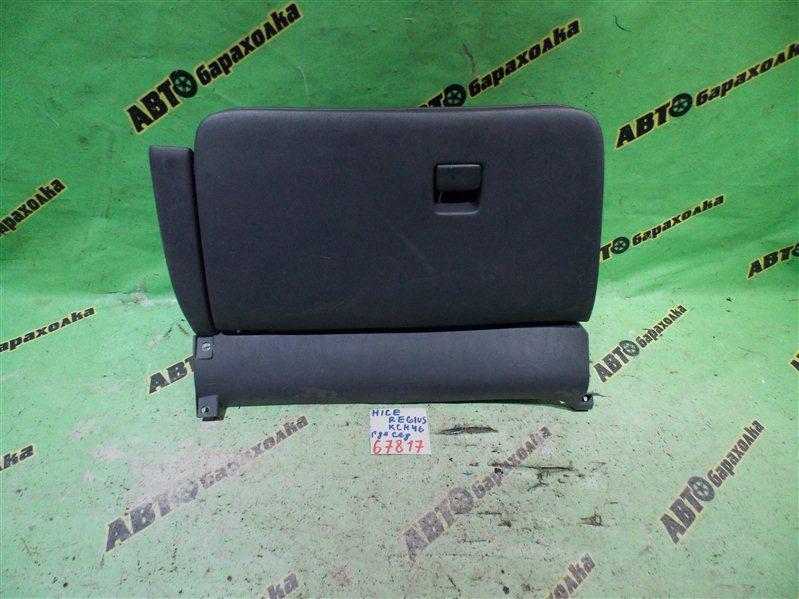 Бардачок в панель Toyota Hiace Regius KCH46 1KZ-TE 1999