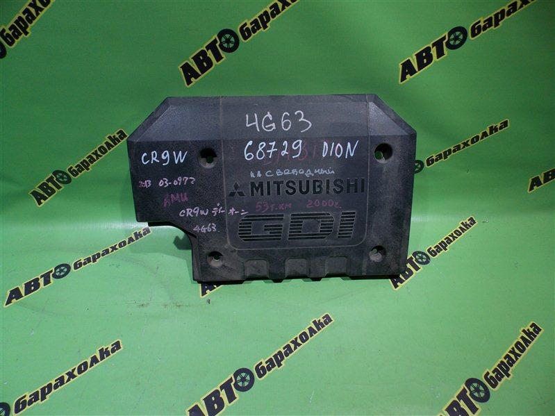 Декоративная крышка двс Mitsubishi Dion CR9W 4G63