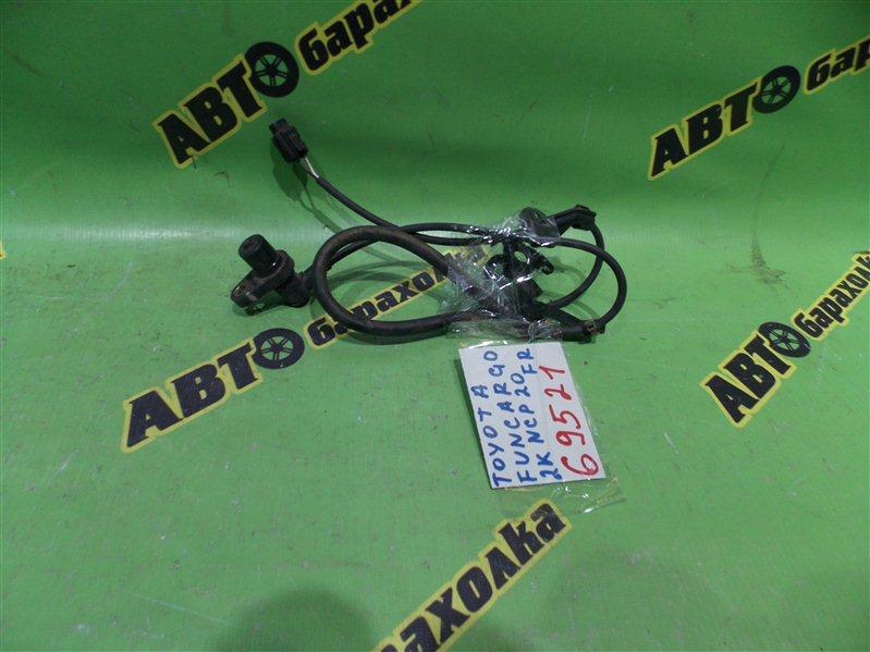Датчик abs Toyota Funcargo NCP20 передний правый