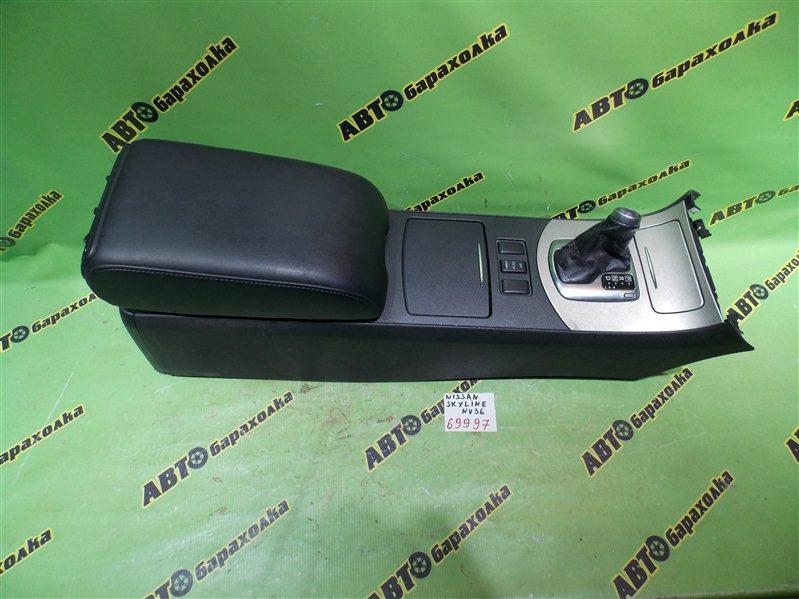 Подлокотник Nissan Skyline NV36 VQ25(HR) 2007