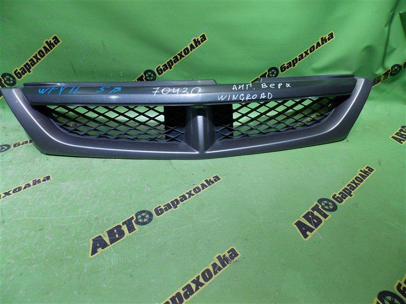 Решетка радиатора Nissan Wingroad WFY11 QG15(DE) 2000