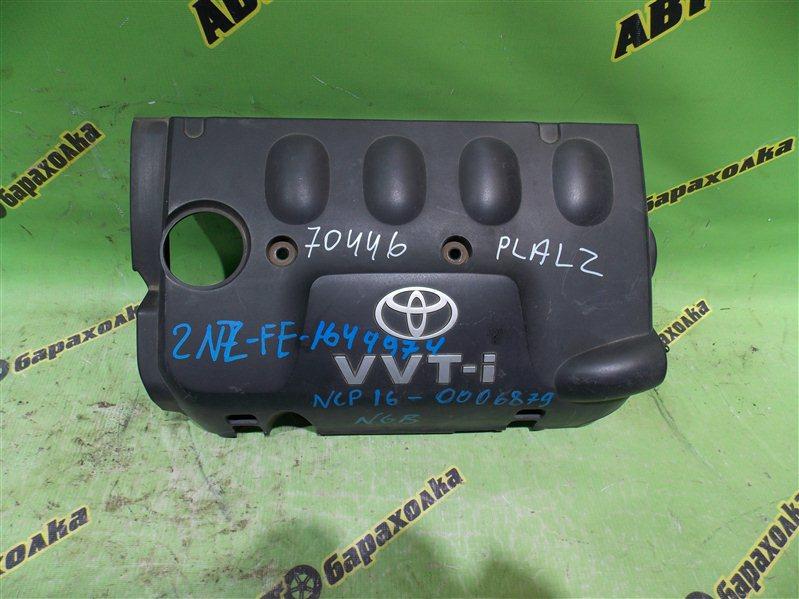 Декоративная крышка двс Toyota Platz NCP16 2NZ-FE 2000