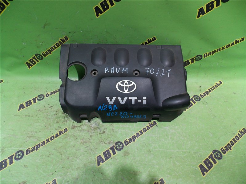 Декоративная крышка двс Toyota Raum NCZ20 1NZ-FE 2004