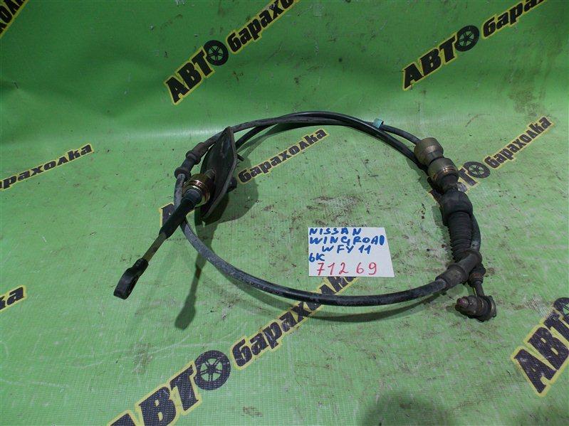 Трос переключения акпп Nissan Wingroad WFY11 QG15(DE) 2003