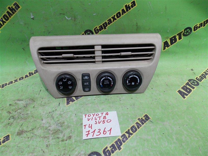 Климат-контроль Toyota Vista Ardeo SV50 3S-FSE 2000