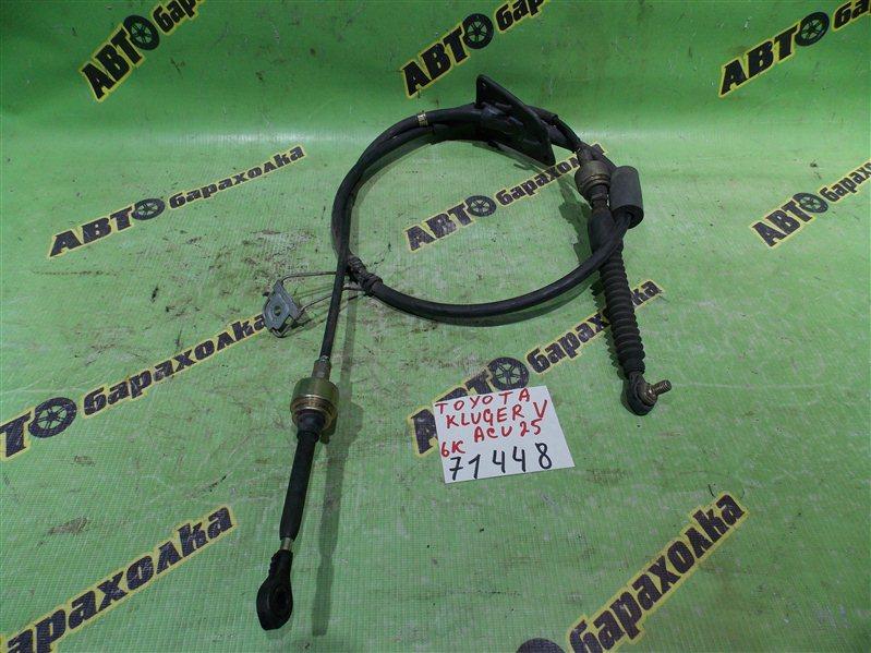 Трос переключения акпп Toyota Kluger V ACU25 2AZ-FE 2002