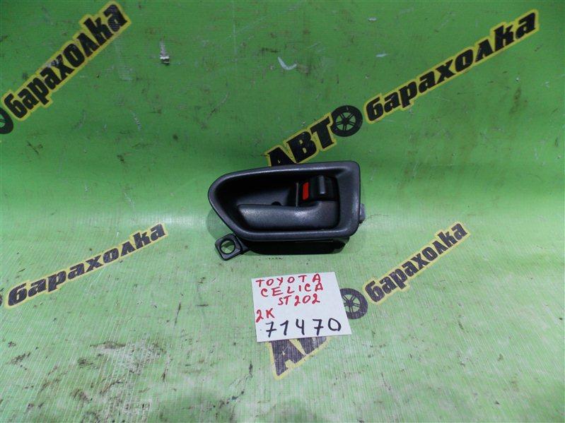 Ручка двери внутренняя Toyota Celica ST202 3S-GE 1994 передняя правая