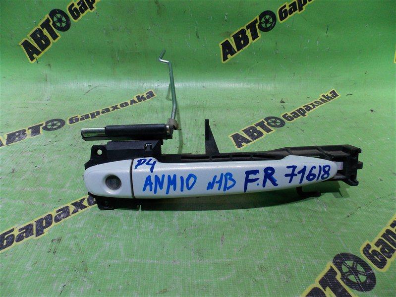 Ручка двери внешняя Toyota Isis ANM10 1AZ-FSE 2005 передняя правая
