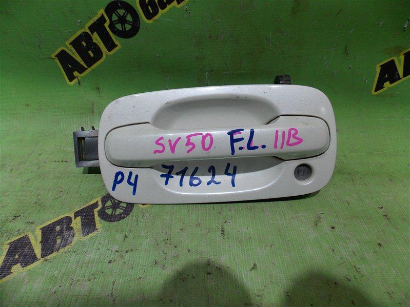 Ручка двери внешняя Toyota Vista Ardeo SV50 3S-FSE 2000 передняя левая