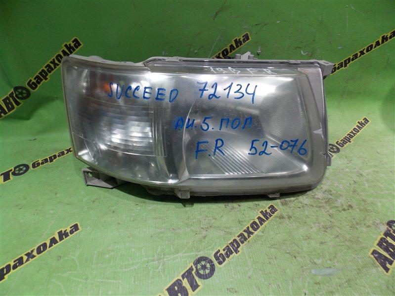 Фара Toyota Succeed NCP51 1NZ-FE 2007 передняя правая