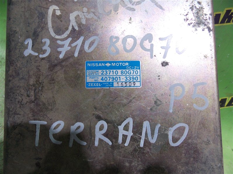 Блок efi Nissan Terrano LBYD21 TD27T