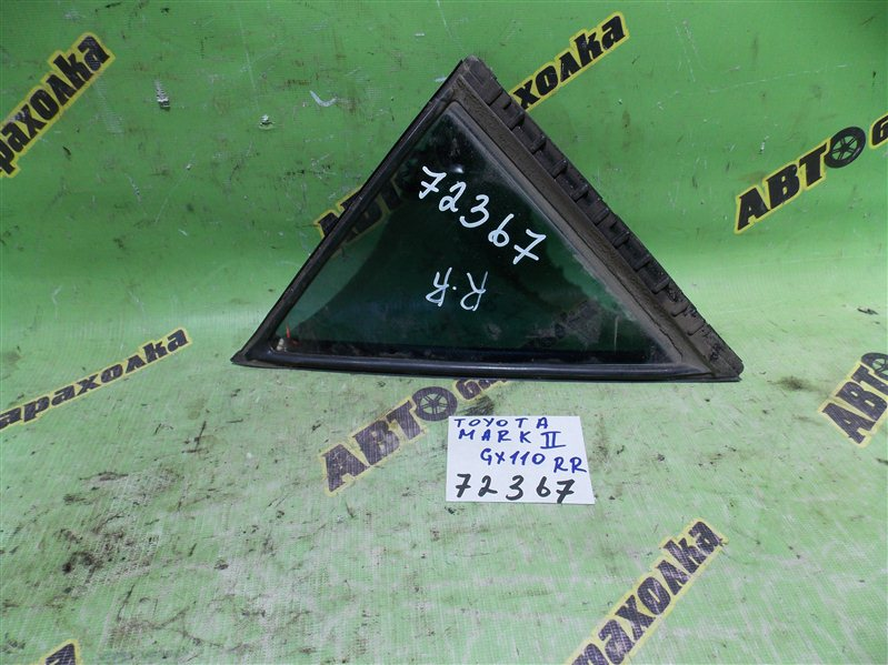 Форточка двери Toyota Mark Ii GX110 задняя правая