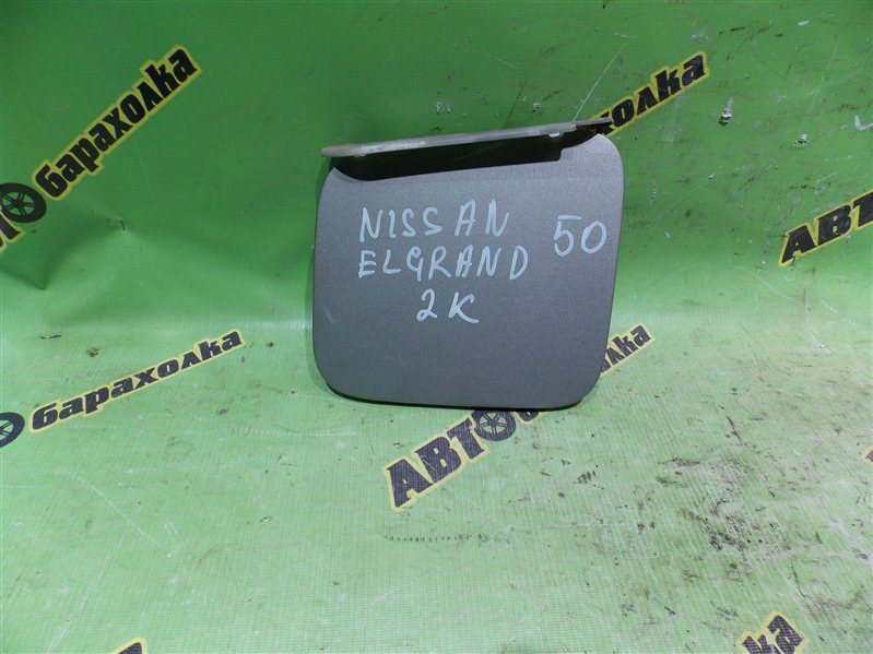 Лючок бензобака Nissan Elgrand AVWE50