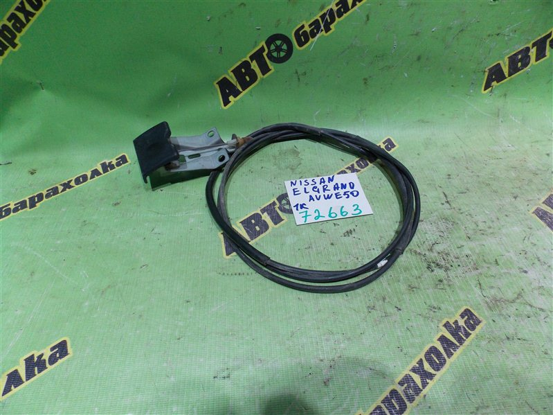 Тросик лючка бака Nissan Elgrand AVWE50