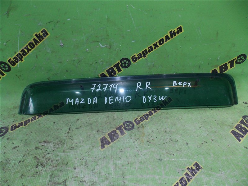 Ветровик Mazda Demio DY3W задний правый