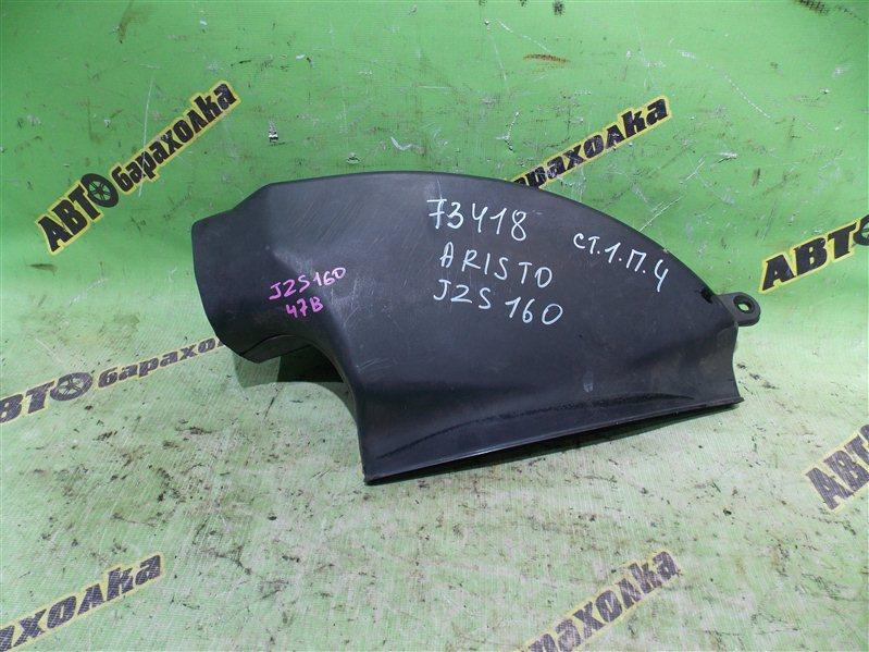 Воздухозаборник Toyota Aristo JZS160 2JZ-GE 1997