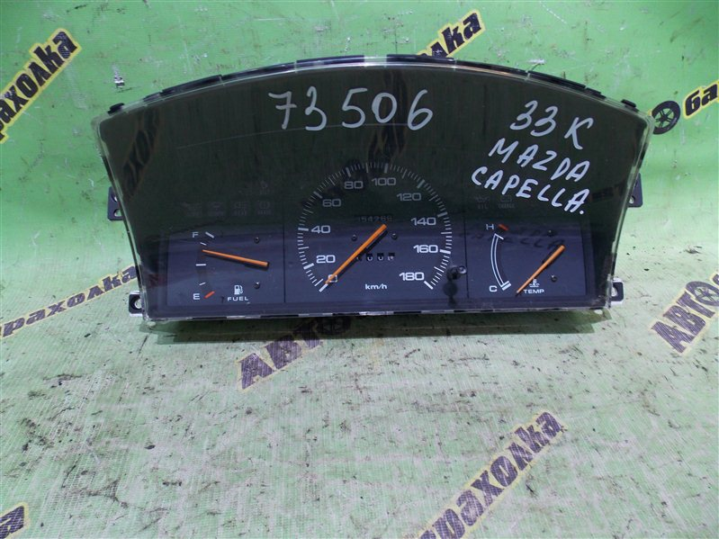 Спидометр Mazda Capella GVFV RF 1989