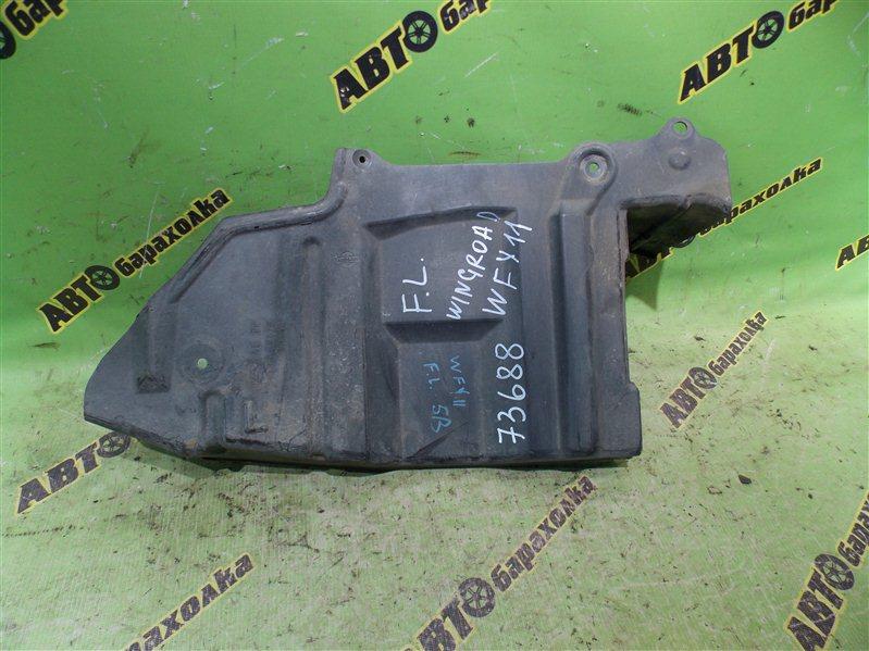 Защита двигателя Nissan Wingroad WFY11 QG15(DE) 2000 передняя левая