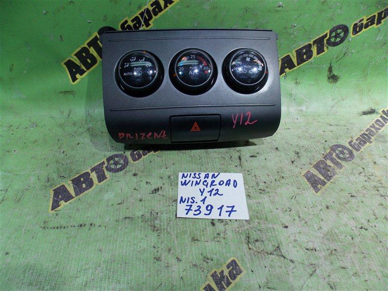 Климат-контроль Nissan Wingroad Y12