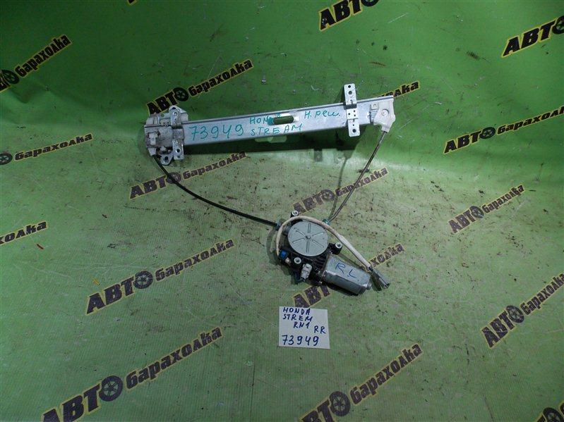 Стеклоподъемник Honda Stream RN1 D17A 2003 задний правый