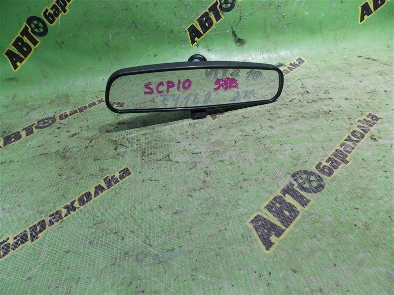 Зеркало заднего вида Toyota Vitz SCP10 1SZ-FE 2000