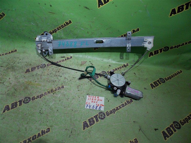 Стеклоподъемник Honda Stream RN1 D17A 2003 передний левый