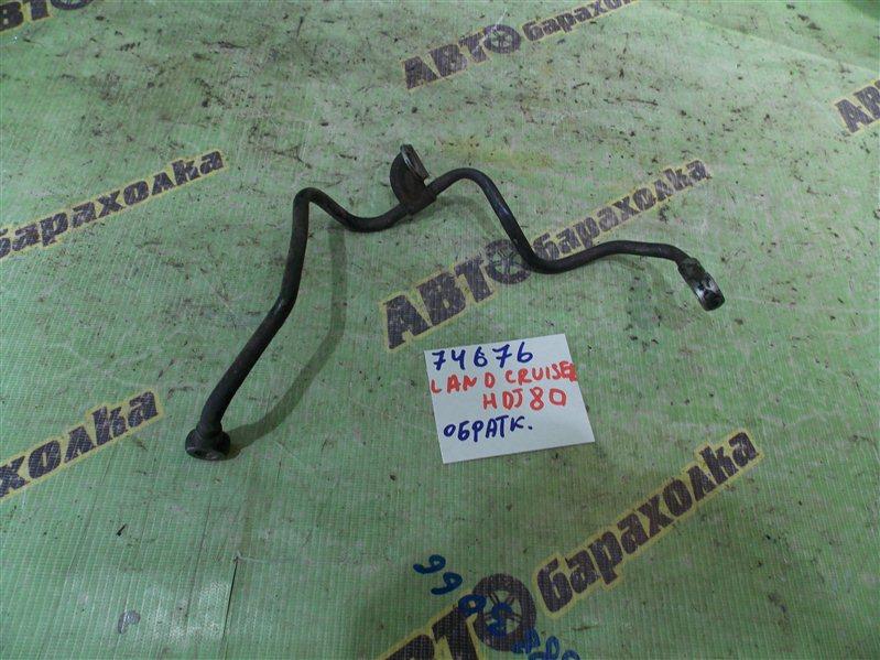 Трубка обратки масла с турбины Toyota Land Cruiser HDJ80 1HD