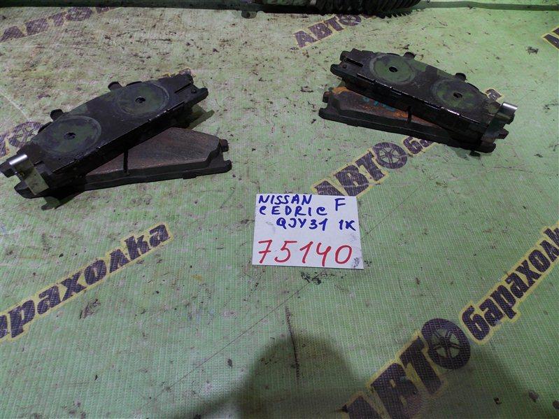 Колодки тормозные Nissan Cedric QJY31 NA20(P) 2010 передние