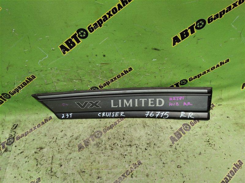 Молдинг на дверь Toyota Land Cruiser HZJ81 1HZ 1996 задний правый