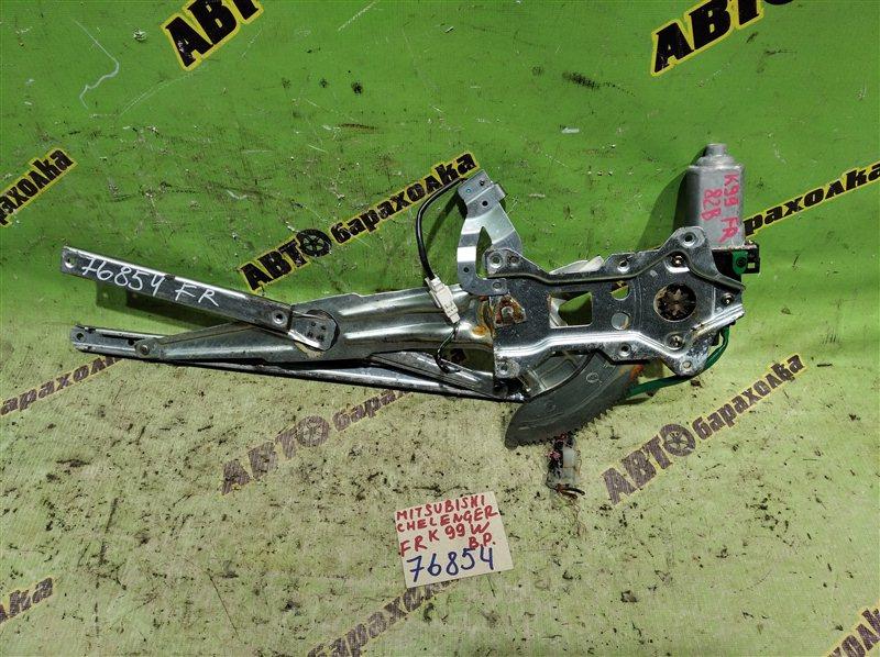 Стеклоподъемник Mitsubishi Challenger K99 6G74 1998 передний правый
